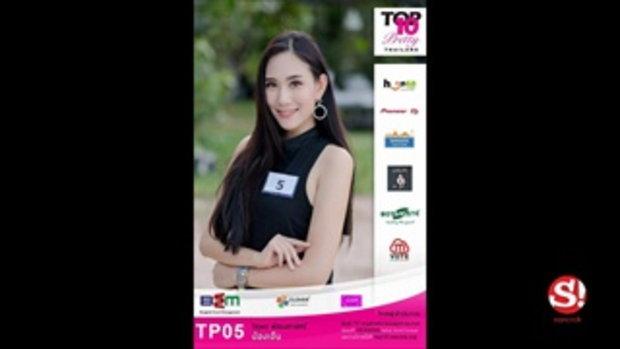 10 สุดยอดพริตตี้ไทย ประจำปี 2561
