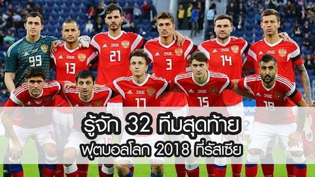 รู้จัก 32 ทีมสุดท้าย ฟุตบอลโลก 2018 เจ้าภาพ รัสเซีย