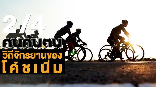 คนค้นฅน : วิถีจักรยาน ของโค้ชเนิ่ม ช่วงที่ 2/4 (15 พ.ค.61)