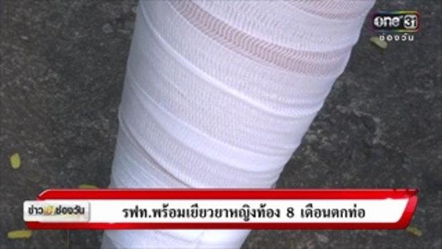 ข่าวเช้าช่องวัน | รฟท. พร้อมเยียวยาหญิงท้อง 8 เดือนตกท่อ | ข่าวช่องวัน | ช่อง one31