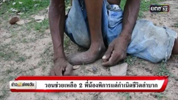 แคนช่วยได้ | วอนช่วยเหลือ 2 พี่น้องพิการแต่กำเนิดชีวิตลำบาก | ข่าวช่องวัน | ช่อง one31