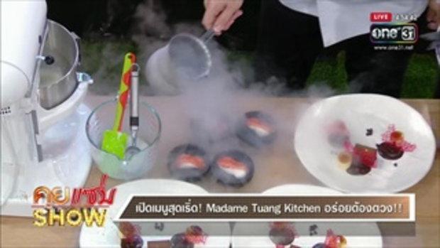 คุยแซ่บShow : เปิดเมนูสุดเริ่ด Madame Tuang Kitchen  อร่อยต้องตวง