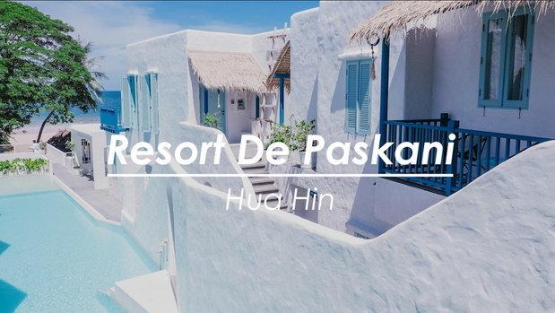 Resort de Paskani Huahin เอนตัว พักกายในสไตล์ซานโตรินี