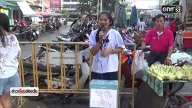 ข่าวเที่ยงช่องวัน | นร.วัย 15 ปี ตระเวนร้องเพลงหาทุนเรียนต่อ | ข่าวช่องวัน | ช่อง one31