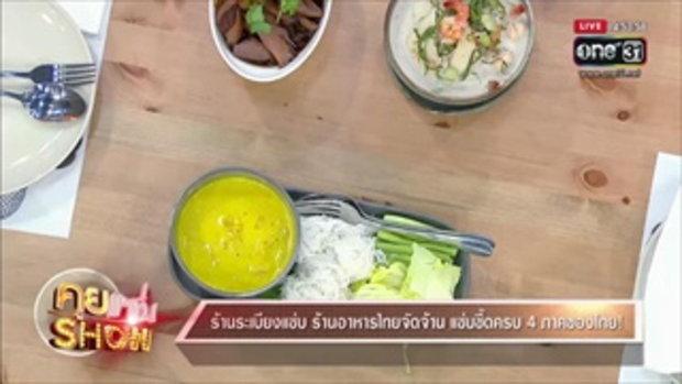 คุยแซ่บShow :  ร้านระเบียงแซ่บ ร้านอาหารไทยจัดจ้าน แซ่บซี๊ดครบ 4 ภาคของไทย