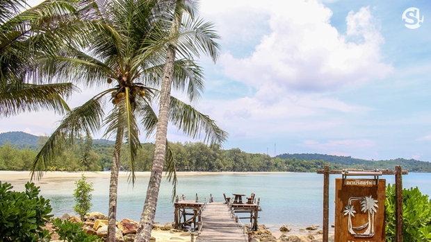 Away Koh Kood Resort 3 วัน 2 คืน ทิ้งโลกทั้งใบ ไปผจญภัยบนเกาะในฝัน