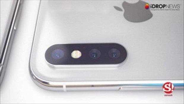 (ลือ) กล้องหลัง 3 ตัวใน iPhone 2019 อาจมาพร้อมเซ็นเซอร์ 3 มิติ ซูมภาพได้ดีขึ้น