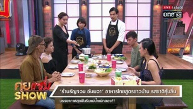 """คุยแซ่บShow : ร้าน """"รัญจวน อัมพวา"""" อาหารไทยสูตรชาวบ้าน รสชาติคุ้นลิ้น บรรยากาศสุดฟินริมแม่น้ำแม่กลอง"""