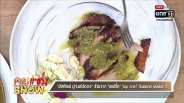 """คุยแซ่บShow : เลิศทิพย์ ปูทะเลไข่ดอง ร้านจาก """"เชฟกิ๊ก"""" Top chef Thailand season1"""