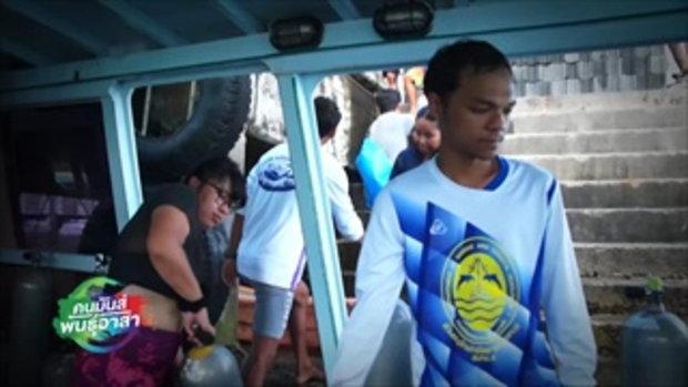คนมันส์พันธุ์อาสา : อาสานักดำน้ำฟื้นฟูแนวปะการังใต้ทะเลอ่าวไทย เกาะพะงัน ช่วงที่ 3/3 (27 พ.ค.61)