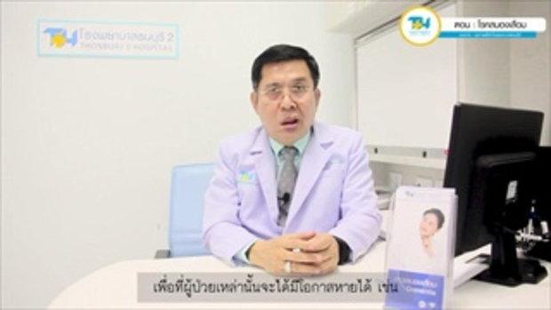รายการสุขภาพดีกับธนบุรี2 ตอน โรคสมองเสื่อม