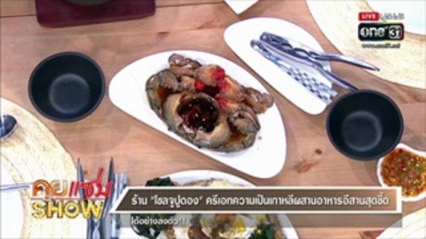 """คุยแซ่บShow : ร้าน """"โซจูปูดอง"""" ครีเอทความเป็นเกาหลีผสานอาหารอีสานสุดซี๊ด! ได้อย่างลงตัว!!"""