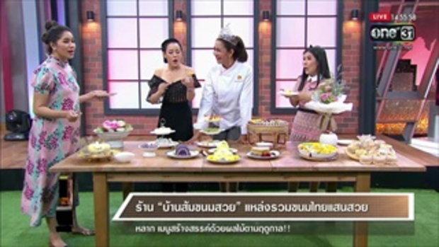 """คุยแซ่บShow : ร้าน """"บ้านส้มขนมสวย"""" แหล่งรวมขนมไทยแสนสวย หลาก เมนูสร้างสรรค์ด้วยผลไม้ตามฤดูกาล!!"""