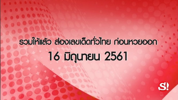 รวมให้แล้ว ส่องเลขเด็ดทั่วไทย ก่อนหวยออก 16 มิถุนายน 2561