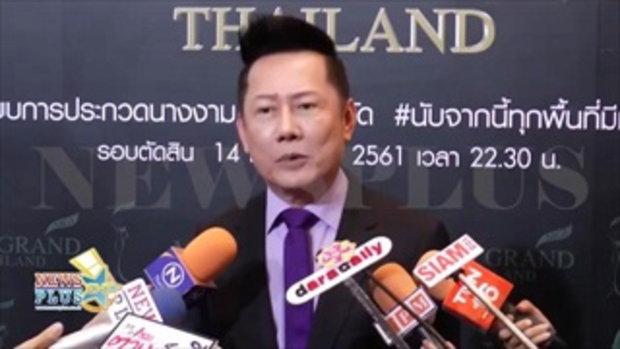 ข้ามหน้ามั้ย! เจ้าภาพ MU สายตรงให้ ณวัฒน์ เจ้าของมิสแกรนด์ จัดประกวดที่ไทยให้