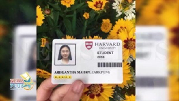 ยิปโซ อริย์กันตา มุ่งมั่น! ลางาน2เดือน เรียนซัมเมอร์มหาลัยชื่อดัง Harvard