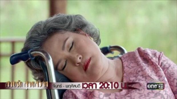 โสมทำเพื่อแม่นะคะ | Highlight | สายรัก สายสวาท | 19 มิ.ย. 61 | one31
