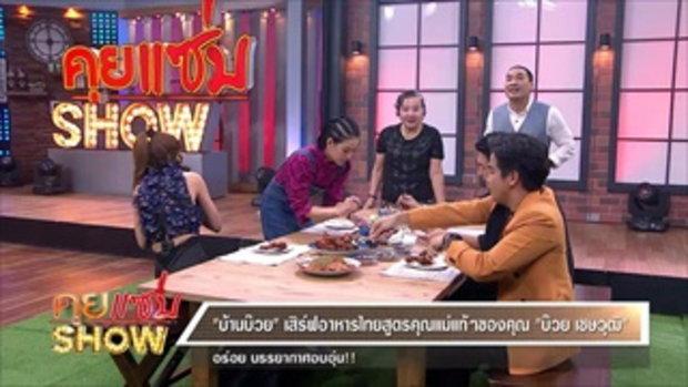 """คุยแซ่บShow : """"บ้านบ๊วย"""" เสิร์ฟอาหารไทยสูตรคุณแม่แท้ๆของคุณบ๊วย เชษวุฒิ อร่อย บรรยากาศอบอุ่น!!"""