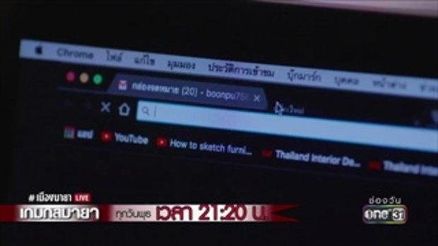 คนที่ไว้ใจกลับร้ายที่สุด ! | Highlight | เมืองมายา LIVE (เกมกลมายา) | 27 มิ.ย.61 | one31