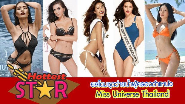 ยลโฉมชุดว่ายน้ำผู้ครองตำแหน่ง Miss Universe Thailand