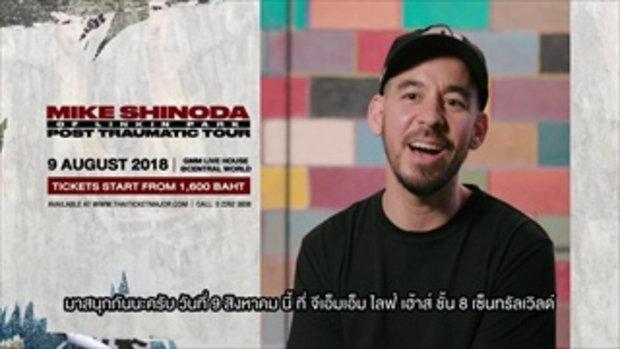 Mike Shinoda ทักทายแฟนๆ ชาวไทย และชวนไปเจอกัน 9 ส.ค. นี้