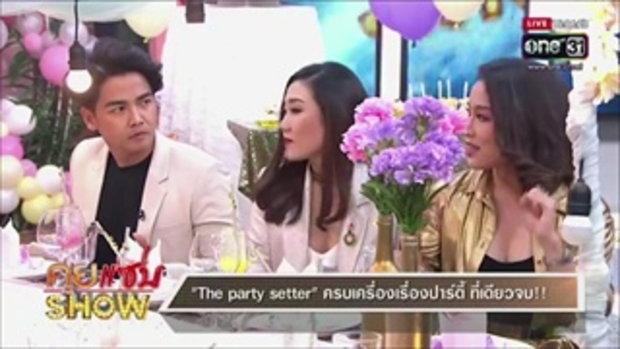 """คุยแซ่บShow : """"The party setter"""" ทำปาร์ตี้ให้เป็นเรื่องง่าย บริการอย่างเข้าใจทุกดีเทล"""