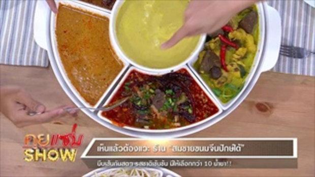"""คุยแซ่บShow : ร้าน """"สมชายขนมจีนปักษ์ใต้"""" บีบเส้นกันสดๆ รสชาติเข้มข้น มีให้เลือกกว่า 10 น้ำยา!!"""