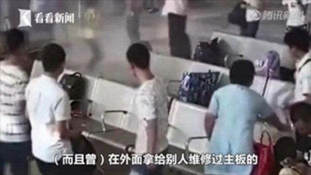 แตกกระเจิง ชายจีนชาร์จแบต-เล่นมือถือในสถานีรถไฟ เกิดไฟไหม้ควันลอยโขมง