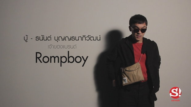 สนทนากับบู้ Slur ว่าด้วยอนาคต 5 ปีข้างหน้าของ Rompboy