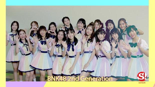 รู้จักกันให้มากอีกนิด กับ BNK48 รุ่น 2 ที่พกพาความน่ารักมาเต็มพิกัด