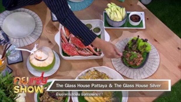 คุยแซ่บShow : The Glass House  Pattaya &  The Glass House  Silver  ร้านอาหารสุดฟิน ริมทะเลพัทยา!!!!