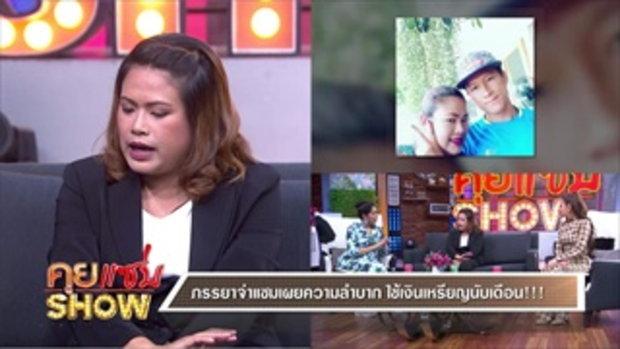คุยแซ่บShow : เปิดปากภรรยาจ่าแซม วีรบุรุษถ้ำหลวงฯ เผยชีวิตรัก 15 ปี พร้อมลั่นขอโสดตลอดชีวิต