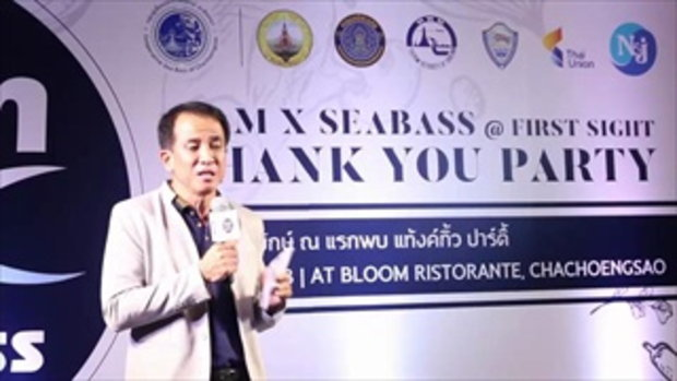 เปิดตัวปลากะพงยักษ์ Siam X Sea Bass ในไทยแห่งแรก