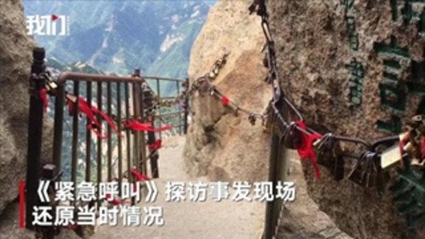 กู้ภัยเจอร่างชายจีนตกทางเดินริมผาเขาหัวซาน เทน้ำหนักตั้งใจกระโดดลงไป
