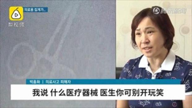 """หญิงเกาหลีใต้ผ่านประตูสแกนเสียงดังตลอด ตะลึง เอ็กซ์เรย์พบ """"กรรไกรผ่าตัด"""" ในท้อง"""