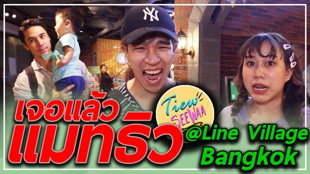 กรี๊ดดด! LINE Village Bangkok  สวนสนุกในร่มแห่งแรกของโลก