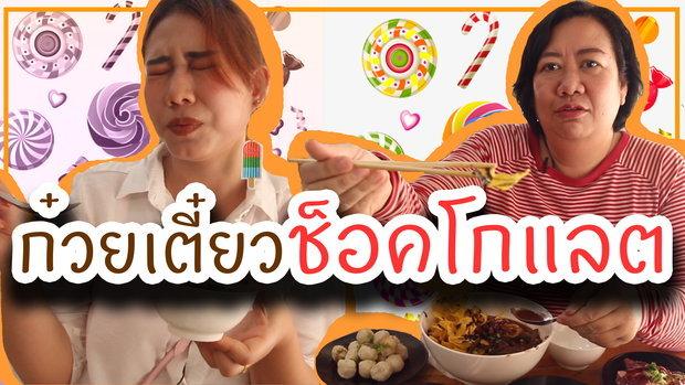 ก๋วยเตี๋ยวช็อคโกแลต! แปลกสุดที่เดียวในไทย
