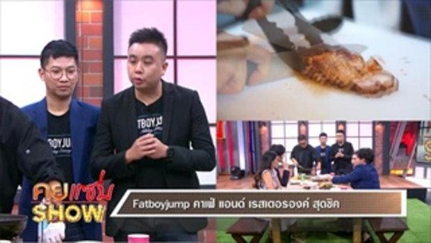 คุยแซ่บShow : Fatboyjump คาเฟ่ แอนด์ เรสเตอรองค์ สุดชิค