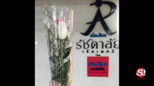 รักแท้มีจริง เป๊ก เก็บดอกไม้ไว้ 3 ปี เพื่อมอบให้ เพลง รวมเวลาจีบ 6 ปี ถึงได้เป็นแฟน
