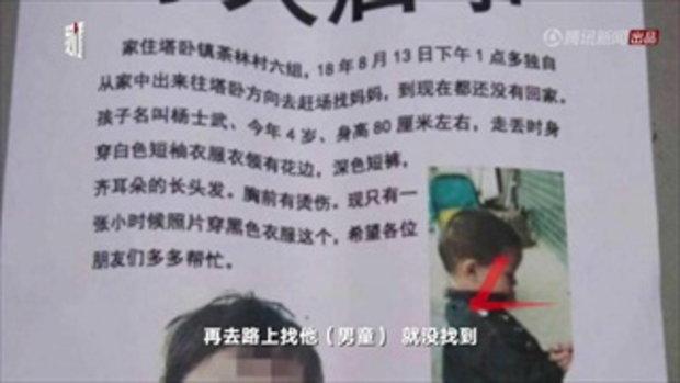 เด็กชาย 4 ขวบถูกลักพาตัว ครอบครัวช็อก เจอตัวในสภาพถูกทารุณจนสลบ