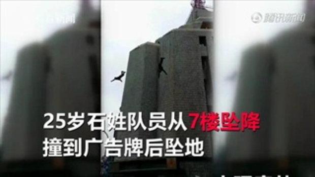 ตำรวจหนุ่มจีนฝึกโรยตัว เกิดพลาดร่วงหัวดิ่งลงมาจากตึก 7 ชั้น