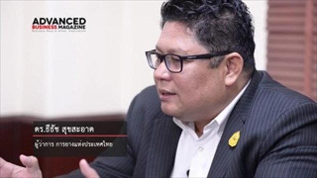 ACCESS TO SUCCESS: ดร. ธีธัช สุขสะอาด | ผู้ว่าการยางแห่งประเทศไทย Full HD