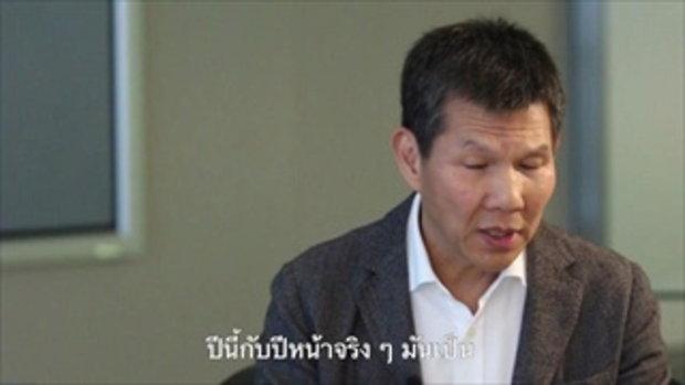 ACCESS TO SUCCESS: คุณระเฑียร ศรีมงคล | CEO บริษัท บัตรกรุงไทย จำกัด (มหาชน) Full HD