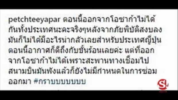 น้ำเพชร เล่าประสบการณ์หวาดเสียว เจอไต้ฝุ่นเชบี ตอนนี้กลับประเทศไทยไม่ได้