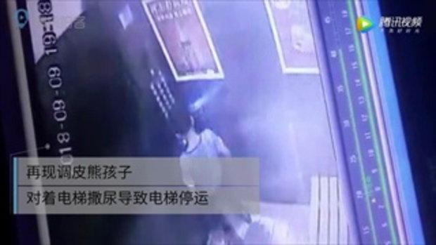 ซนจนได้เรื่องอีกแล้ว เด็กชายจีนฉี่ใส่ลิฟต์ จนเกิดขัดข้อง