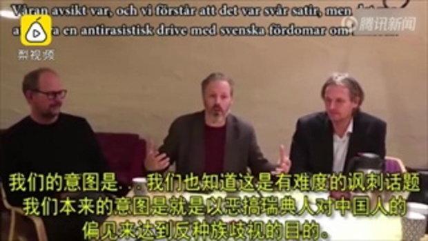 """สถานีโทรทัศน์ """"สวีเดน"""" ขอโทษ เผยแพร่เนื้อหาเหยียดเชื้อชาติ """"จีน"""""""