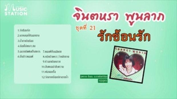 รวมเพลงจินตหรา พูนลาภ ชุด 21 รักซ้อนรัก【OFFICIAL LONGPLAY】