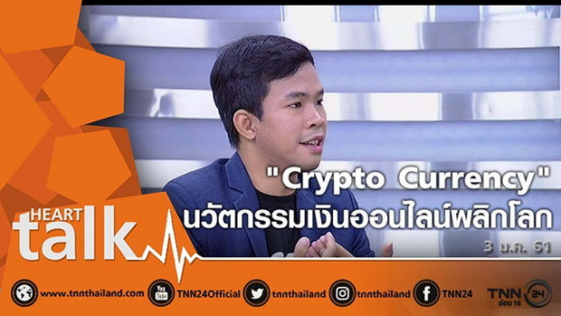 'Crypto Currency' นวัตกรรมเงินออนไลน์ผลิกโลก
