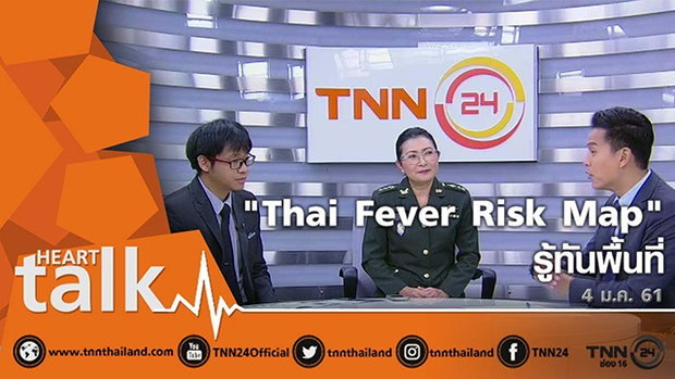 'Thai Fever Risk Map' รู้ทันพื้นที่