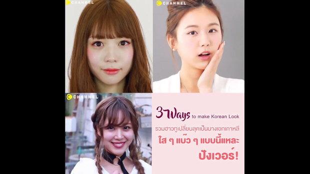 อัพลุคเป็นสาวเกาหลีสายแบ๊วใสๆ